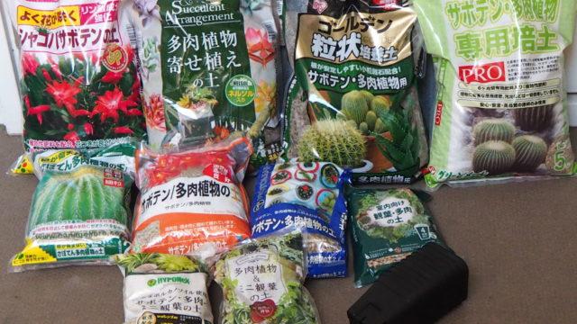 オススメの多肉植物・サボテンの土10商品