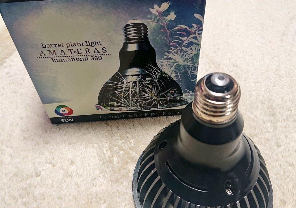 植物育成LEDライトアマテラスAMATERAS