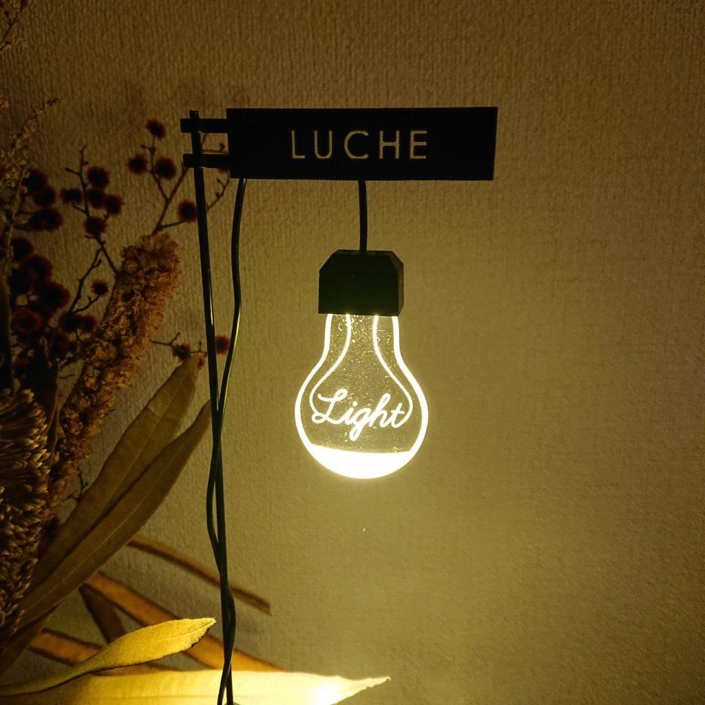 植物育成用ライトluche(ルーチェ)
